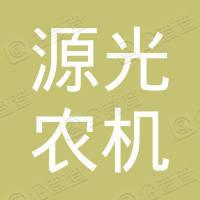 武乡县源光农机专业合作社