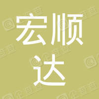 天津宏顺达电力设备有限公司