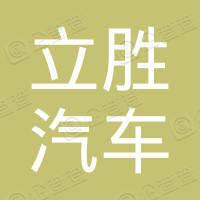 立胜汽车科技(深圳)有限公司