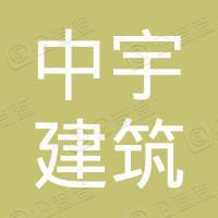 杭州中宇建筑设计有限公司天津分公司