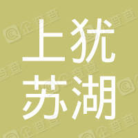 上犹县苏湖房地产信息部