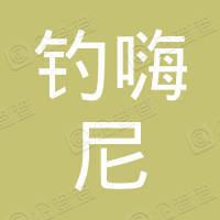 台州钓嗨尼户外用品有限公司