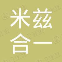 深圳市米兹合一科技股份有限公司