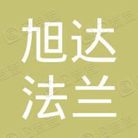 太原市杏花岭区旭达法兰厂(普通合伙)