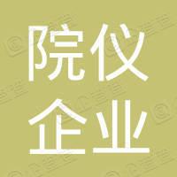 福州院仪企业管理咨询有限公司