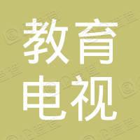 济南教育电视台广告部