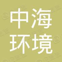 中海环境科技(上海)股份有限公司