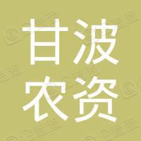 平南县甘波农资有限公司