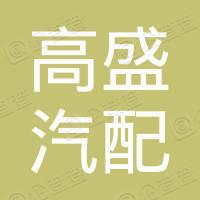 东莞市中堂高盛汽配城投资有限公司