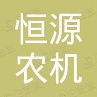 襄垣县恒源农机专业合作社
