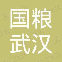 国粮武汉科学研究设计院有限公司