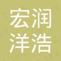 山西宏润洋浩商贸有限公司