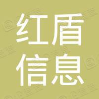 温州市红盾信息网络有限公司
