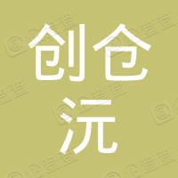 杭州创仓沅投资管理合伙企业(有限合伙)