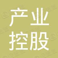 南通产业控股集团有限公司