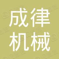 苏州成律机械设备有限公司