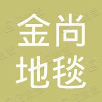 天津市金尚地毯有限公司