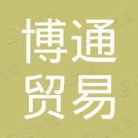 岚县博通贸易有限公司