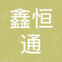 天津鑫恒通企业管理服务有限公司