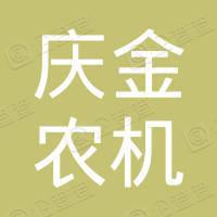 长治市庆金农机服务专业合作社