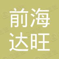 深圳前海达旺股权投资基金管理有限公司