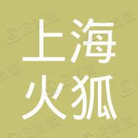 上海火狐医疗器械有限公司