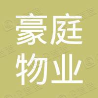 大余县豪庭物业管理有限公司