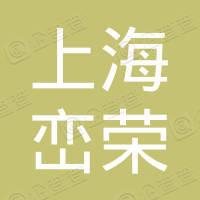 上海峦荣企业管理中心(有限合伙)