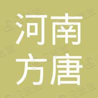 河南省方唐高速公路有限公司