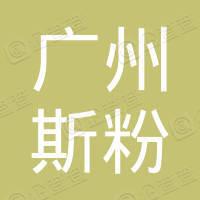 广州斯粉航空票务有限公司