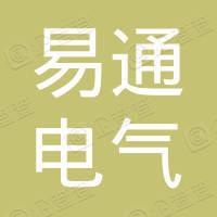 天津易通电气技术开发集团有限公司