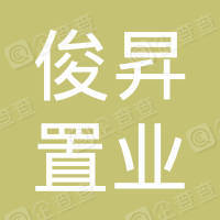 江苏俊昇置业有限公司