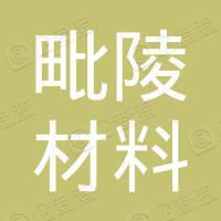 江苏毗陵材料科技有限公司