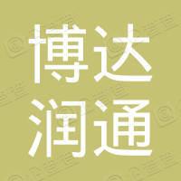 珠海市博达润通科技合伙企业(有限合伙)