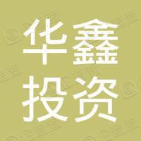 华鑫投资(深圳)有限公司