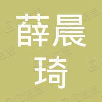 肥东县薛晨琦服装店