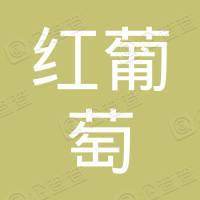 宁夏红葡萄酒产业有限公司