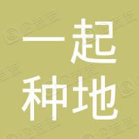 一起种地(武乡)农业发展有限公司
