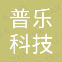 大庆高新区普乐科技开发有限公司