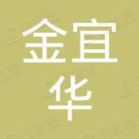 东莞市金宜华家具制造有限公司
