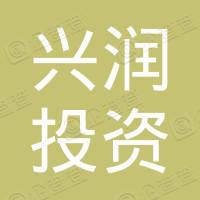 杭州兴润投资有限公司