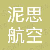 广州泥思航空票务部