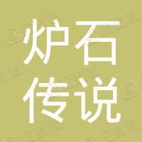 宁夏炉石传说餐饮管理有限公司