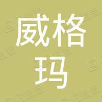 北京威格玛建筑装饰工程公司