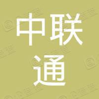 深圳市中联通电子股份有限公司
