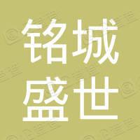 贵州铭城盛世伟业企业管理有限公司