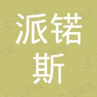 天津市派锘斯乐器有限公司