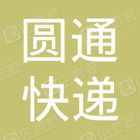 北京圆通快递有限公司