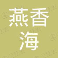 赣州燕香海粮油食品有限公司