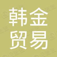 中山市韩金贸易有限公司